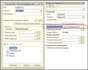 Как заставить зарегистрироватся внешний отчет на 1С 8 в нужную подсистему
